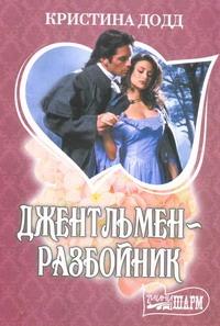Додд Кристина - Джентльмен-разбойник обложка книги
