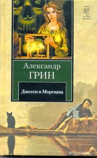 Джесси и Моргиана. Рассказы (1928-1930) ( Грин А.С.  )