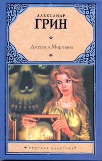 Джесси и Моргиана. Рассказы (1928-1930) Грин А.С.