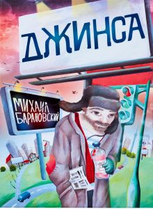 Барановский М.А. - Джинса обложка книги