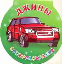 Мельник А.Л. - Джипы. Суперраскраска обложка книги