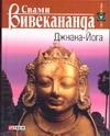 Вивекананда С. - Джнана-Йога обложка книги