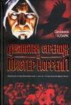 Джонатан Стрендж и мистер Норрелл обложка книги