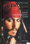 Джонни Депп: пират Голливудского моря обложка книги