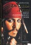 Джонни Депп: пират Голливудского моря Робб Б.