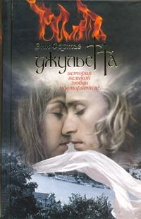 Фортье Энн - Джульетта обложка книги