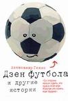 Дзен футбола и другие истории Генис А.