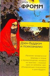 Дзен-буддизм и психоанализ Фромм Э.