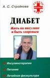 Стройкова А.С. - Диабет. Жить на инсулине и быть здоровым обложка книги