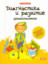 Веракса Н.Е. - Диагностика и развитие дошкольников обложка книги