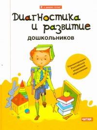 Диагностика и развитие дошкольников Веракса Н.Е.