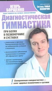 Борщенко И.А. - Диагностическая гимнастика при болях в позвоночнике и суставах обложка книги