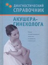 Гитун Т. В. - Диагностический справочник акушера-гинеколога' обложка книги