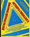 Гитун Т. В. - Диагностический справочник акушера-гинеколога обложка книги