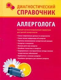Диагностический справочник аллерголога ( Лазарева Г.Ю.  )