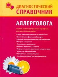 Лазарева Г.Ю. - Диагностический справочник аллерголога обложка книги