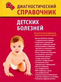 Полушкина Н.Н. - Диагностический справочник детских болезней обложка книги