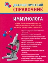 Полушкина Н.Н. - Диагностический справочник иммунолога обложка книги