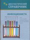 Диагностический справочник инфекциониста обложка книги