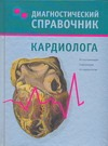 Гитун Т. В. - Диагностический справочник кардиолога обложка книги