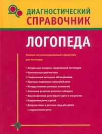 Полушкина Н.Н. - Диагностический справочник логопеда обложка книги