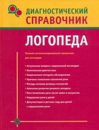 Диагностический справочник логопеда Полушкина Н.Н.