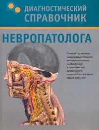 Гитун Т. В. - Диагностический справочник невропатолога обложка книги