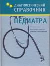 Диагностический справочник педиатра обложка книги