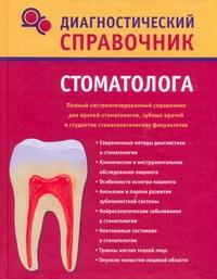 Полушкина Н.Н. - Диагностический справочник стоматолога обложка книги