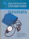 Романова Е.А. - Диагностический справочник терапевта обложка книги