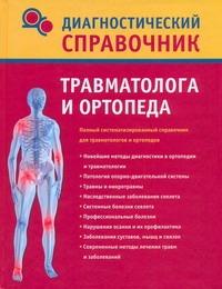 Полушкина Н.Н. - Диагностический справочник травматолога и ортопеда обложка книги