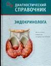 Гитун Т. В. - Диагностический справочник эндокринолога обложка книги