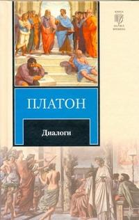 Платон - Диалоги обложка книги