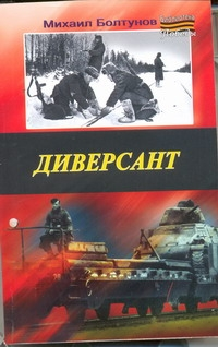 Диверсант Болтунов М.Е.