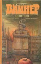 Вайнер А.А., Вайнер Г.А. - Дивизион. Умножающий печаль; Райский сад дьявола' обложка книги