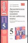 Сухоросова А.А. - Дидактические карточки-задания по английскому языку 5 класс(Кузовлев) обложка книги