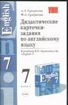 Сухоросова А.А. - Дидактические карточки-задания по английскому языку 7 класс(Кузовлев) обложка книги