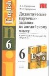 Дидактические карточки-задания по английскому языку: 6 класс(Кузовлев) обложка книги