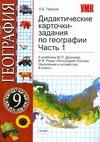 Дидактические карточки-задания по географии.Ч1 обложка книги