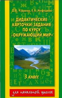 Узорова О.В. - Дидактические карточки-задания по курсу Окружающий мир. 3 класс обложка книги