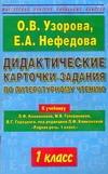 Узорова О.В. - Дидактические карточки-задания по литературному чтению. 1 класс обложка книги
