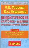 Узорова О.В. - Дидактические карточки-задания по литературному чтению. 3 класс обложка книги