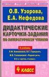 Дидактические карточки-задания по литературному чтению. 4 класс Узорова О.В.
