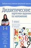 Дидактические карточки-задания по математике. 1 класс обложка книги