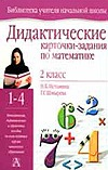 Дидактические карточки-задания по математике. 2 класс обложка книги