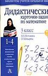 Дидактические карточки-задания по математике. 3 класс обложка книги