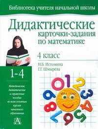 Истомина Н.А. - Дидактические карточки-задания по математике. 4 класс обложка книги