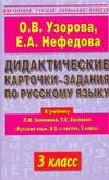 Дидактические карточки-задания по русскому языку. 3 класс Узорова О.В.