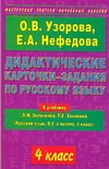 Узорова О.В. - Дидактические карточки-задания по русскому языку. 4 класс обложка книги