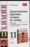 Павлова Н.С. - Дидактические карточки-задания по химии. 11 класс обложка книги